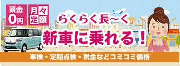格安カーリース 1万円リース