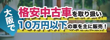 軽10万円専門店 中古車販売 テラニシモータース